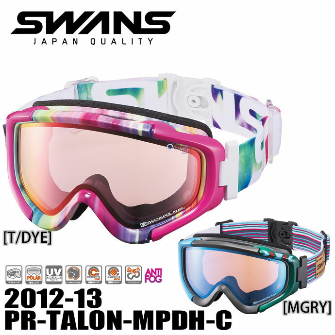 【アウトレット】 ゴーグル メンズ レディース スキー スノーボード スワンズ SWANS 12-13 PR-TALON-MPDH-C [MGRY]/[T/DYE] 偏光 ミラー UVカット くもり止め ダブル レンズ ヘルメットフィット スノーゴーグル 【メール便不可・宅配便配送】