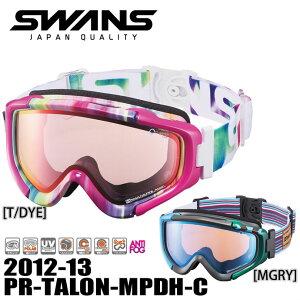 【アウトレット】 ゴーグル メンズ レディース スキー スノーボード スワンズ SWANS 12-13 PR-TALON-MPDH-C [MGRY]/[T/DYE] 偏光 ミラー UVカット くもり止め ダブル レンズ ヘルメットフィット スノーゴ
