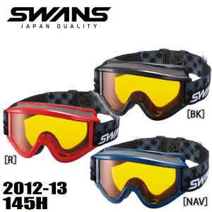 ゴーグル ジュニア メンズ レディース スキー スノーボード スワンズ SWANS 12-13 145H [BK]/[NAV]/[R] 小顔サイズ UVカット くもり止め レンズ スノーゴーグル 【メール便不可・宅配便配送】
