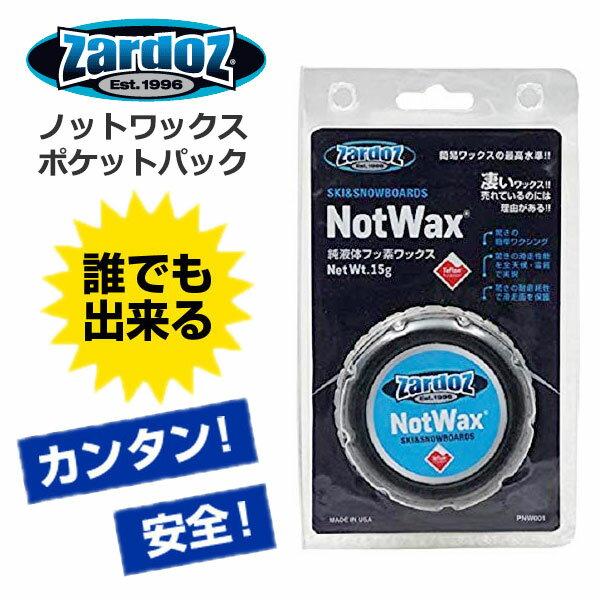 ザードス ノットワックス ポケットパック ZARDOS NOT WAX PNW001/PSARNW【RCP】【メール便不可・宅配便配送】【コンビニ受取対応商品】