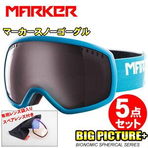 ゴーグル メンズ レディース スキー スノーボード MARKER マーカー BIG PICTURE+ トライブアクア アジアンフィット スペアレンズ付き ダブル レンズ スノーゴーグル 【はこぽす対応商品】【コン