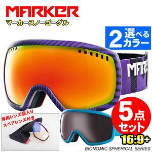 ゴーグル メンズ レディース スキー スノーボード MARKER マーカー 16:9+ パープルID トライブアクア アジアンフィット スペアレンズ付き ダブル レンズ スノーゴーグル 【セール】【はこぽす