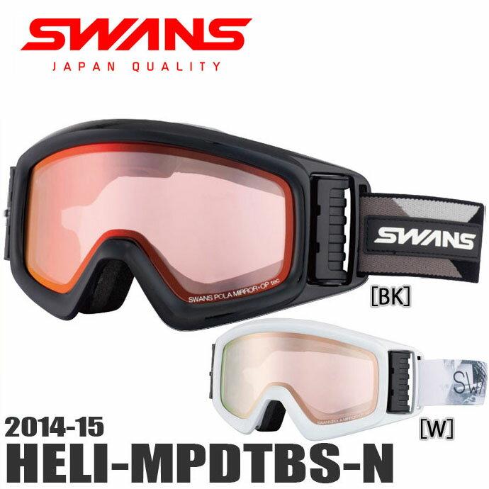 【アウトレット】 スノーゴーグル メンズ レディース スキー スノーボード スワンズ SWANS 14-15 HELI-MPDTBS-N [BK]/[W] ターボファン UVカット 眼鏡対応 偏光 ミラー くもり止め ダブル レンズ ヘルメットフィット【メール便不可・宅配便配送】