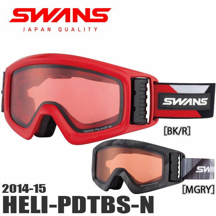 【アウトレット】 スノーゴーグル メンズ レディース スキー スノーボード スワンズ SWANS 14-15 HELI-PDTBS-N [BK/R]/[MGRY] ターボファン UVカット 眼鏡対応 偏光 くもり止め ダブル レンズ ヘルメットフィット【メール便不可・宅配便配送】
