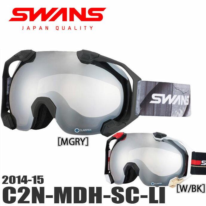 【アウトレット】 スノーゴーグル メンズ レディース スキー スノーボード スワンズ SWANS 14-15 C2N-MDH-SC-LI [MGRY]/[W/BK] スペアレンズ付き UVカット ミラー くもり止め 球面 ダブル レンズ ヘルメット対応【メール便不可・宅配便配送】