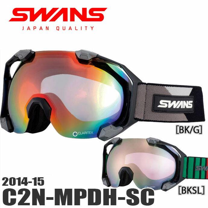 【アウトレット】 スノーゴーグル メンズ レディース スキー スノーボード スワンズ SWANS 14-15 C2N-MPDH-SC [BK/G]/[BKSL] UVカット 偏光 ミラー くもり止め 球面 ダブル レンズ ヘルメット対応【メール便不可・宅配便配送】