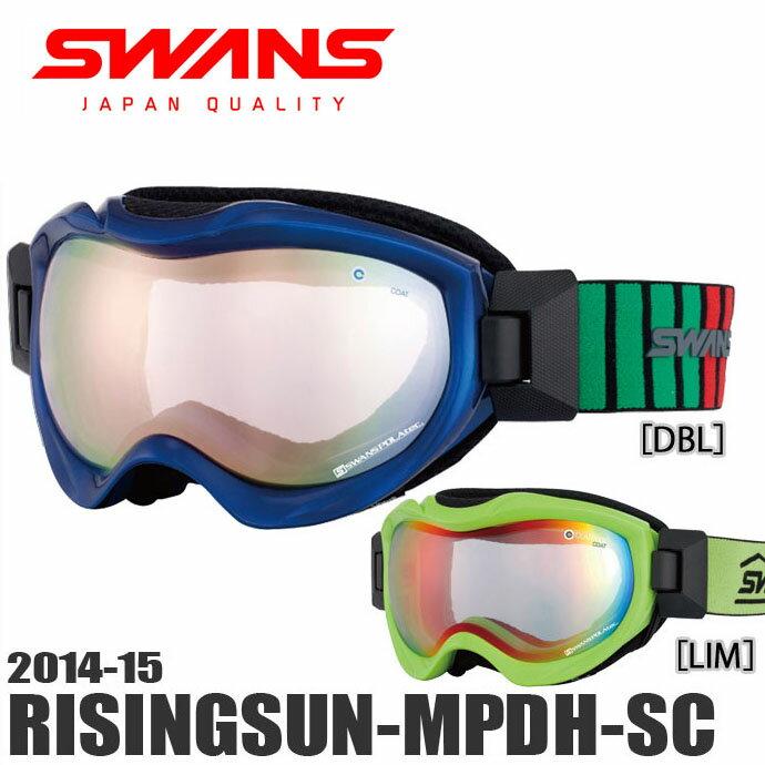【アウトレット】 スノーゴーグル メンズ レディース スキー スノーボード スワンズ SWANS 14-15 RISINGSUN-MPDH-SC [DBL]/[LIM] UVカット 偏光 ミラー くもり止め 球面 ダブル レンズ ヘルメット対応【メール便不可・宅配便配送】
