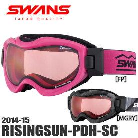 【アウトレット】 スノーゴーグル メンズ レディース スキー スノーボード スワンズ SWANS 14-15 RISINGSUN-PDH-SC [FP]/[MGRY] UVカット 偏光 ミラー くもり止め 球面 ダブル レンズ ヘルメット対応【メール便不可・宅配便配送】
