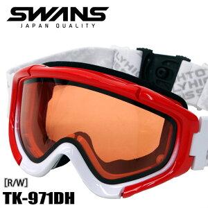 【アウトレット】 スノーゴーグル メンズ レディース スキー スノーボード スワンズ SWANS TK-971DH [R/W] くもり止め ダブル レンズ 【RCP】【コンビニ受取対応商品】【メール便不可・宅配便配送