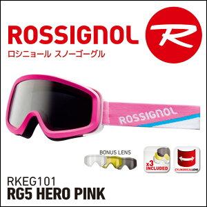 ゴーグル メンズ レディース スキー スノーボード ROSSIGNOL ロシニョール 15-16 RG5 HERO PINK RKEG101 大人用 スノーゴーグル 【RCP】【メール便不可・宅配便配送】
