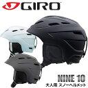 GIRO (ジロ) スノーヘルメット NINE.10 ASIAN FIT 日本人にジャストフィット スキー スノーボード【メール便不可・宅配便配送】