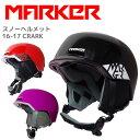 MARKER マーカー スノーヘルメット 16-17 CLARK 全3色 パーク フリースタイル フリーライド 軽量モデル【メール便不可…