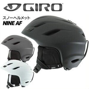 GIRO スノーヘルメット NINE AF アジアンフィット 大人用 スキー スノーボード【メール便不可・宅配便配送】