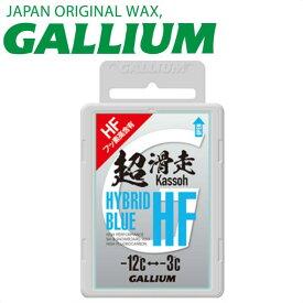 GALLIUM ガリウム フッ素含有パラフィンワックス 超滑走ワックス HYBRID HF BLUE 50g SW2198【DM便(旧メール便)・ネコポス・ゆうパケット対応】