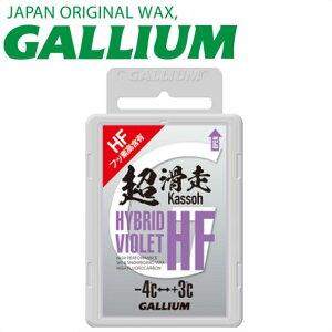 GALLIUM ガリウム フッ素含有パラフィンワックス 超滑走ワックス HYBRID HF VIOLET 50g SW2199【DM便(旧メール便)・ネコポス・ゆうパケット対応】
