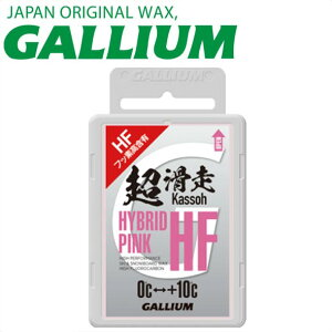 GALLIUM ガリウム フッ素含有パラフィンワックス 超滑走ワックス HYBRID HF PINK 50g SW2200【DM便(旧メール便)・ネコポス・ゆうパケット対応】