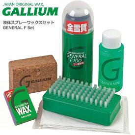 ガリウム 超簡単 トラベルセット フッ素配合 GALLIUM GENERAL F Set 100ml SW2206 スキー・スノーボード用【RCP】【メール便不可・宅配便配送】