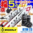 【スキー福袋】VOLKL (フォルクル) 4バックルブーツ付き スキー5点セット カービングスキー 12-13 RTM-73 159/166/173…