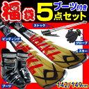 【スキー福袋】VOLKL (フォルクル) ブーツ付き スキー5点セット カービングスキー RTM-7.4 ゴールド 142/149cm FASTRAK3金具付き...