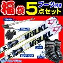 スキー福袋 VOLKL フォルクル スキー 5点セット メンズ レディース 13-14 RTM-7.4 ホワイトゴールド 156/163/170cm 金…