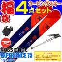 スキー福袋 ROSSIGNOL ロシニョール スキー 4点セット メンズ 16-17 EXPERIENCE 75 レッド 152/160/168cm EXPRESS 10 金具付き ストッ…