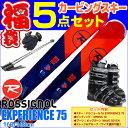 スキー福袋 ROSSIGNOL ロシニョール スキー 5点セット メンズ レディース 16-17 EXPERIENCE 75 レッド 152cm XPRESS 10 金具付き WAVEブーツ ストック