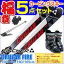 スキー セット 5点 メンズ レディース FISCHER フィッシャー 16-17 CRUZAR FIRE RS9 150/155/160/165cm 金具付き ゼロワンブーツ付き ストック付き グロ