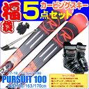 スキー セット 5点 メンズ レディース ROSSIGNOL ロシニョール 17-18 PURSUIT 100 レッド 149/156/163/170cm XPRESS 10 金具付き ゼロ…