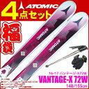 スキー福袋 ATOMIC アトミック スキー 4点セット レディース 16-17 VANTAGE X 72W LITHIUM 10 金具付き ストック付き グローブ付き 初心者におすすめ カービングス