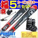 スキー セット 5点 メンズ ROSSIGNOL ロシニョール 17-18 PURSUIT 157/165/173cm XPRESS 10 金具付き WAVEブーツ付き ストック付き グローブ付き 初