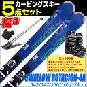 スキー 5点 セット メンズ レディース SWALLOW スワロー 18-19 ROTACION 4A ロタシオン 142/147/156/165/174cm 金具付き WAVEブーツ ス…