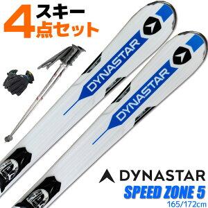 スキー 4点セット メンズ DYNASTAR 16-17 SPEED ZONE 5 165〜172cm 金具付き ストック付き グローブ付き オールマウンテン 初心者におすすめ 大人用 スキー福袋 【RCP】【メール便不可・宅配便配送】