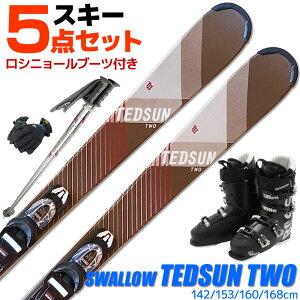 スキー 5点 セット メンズ レディース スワロー 20-21 TEDSUN TWO 142/153/160/168cm 金具付き ROSSIGNOLブーツ付き ストック付き グローブ付き グリップウォーク対応 カービングスキー 初心者におすすめ
