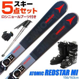 スキー 5点 セット メンズ レディース アトミック 19-20 REDSTAR MI 156/163cm 金具付き ROSSIGNOLブーツ付き ストック付き グローブ付き グリップウォーク対応 カービングスキー 初心者におすすめ 大