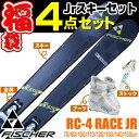 FISHCER フィッシャー JRスキー 4点セット キッズ ジュニア 15-16 RC-4 RACE JR 70/80/100/110/120/130/140...