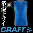 【お試し30%OFF】CRAFT クラフト アンダーウェア ノースリーブ(メンズ) 194378 1314 ブルー (ビュー)メッシュスーパーライト ランニン…
