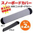 ARK スノーボードカバー HTC KNIT CASE ブラック/グレー【RCP】【メール便不可・宅配便配送】