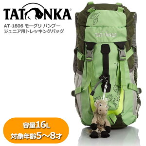 TATONKA ジュニア用トレッキングバッグ モーグリ AT1806 230 バンブー 5〜8才 子供用 タトンカ【メール便不可・宅配便配送】