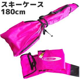 【アウトレット】ECLLAIR スキーケース 180cm MST-0125 ピンク 【メール便不可・宅配便配送】