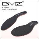 BMZ インソール CCLP カルパワー カーボンプロ カーボン6 中敷き 【RCP】【DM便(旧メール便)・ネコポス・ゆうパケット…