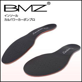 BMZ インソール CCLP カルパワー カーボンプロ カーボン6 中敷き 【RCP】【DM便(旧メール便)・ネコポス・ゆうパケット対応】