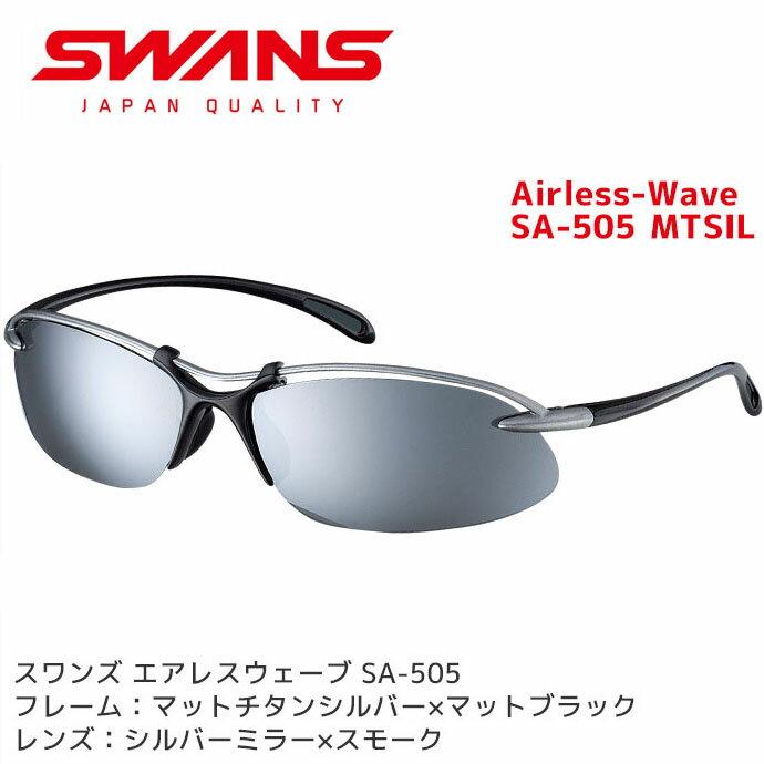 スワンズ (SWANS) スポーツサングラス Airless-Wave SA-505 MTSIL メンズ レディース 人気 ミラーレンズ ランニング アクセサリー 【2017カタログ掲載モデル】【はこぽす対応商品】【コンビニ受取対応商品】【メール便不可・宅配便配送】