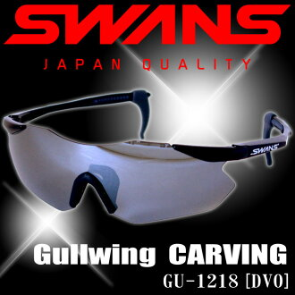 Swan's sunglasses GU-1218 ♪ Gullwing ◆ DVO ☆ polarized lens ◆ SWANS fs3gm