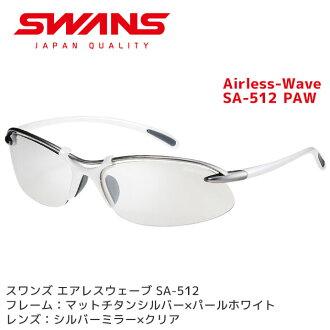天鵝運動太陽鏡天鵝太陽鏡密不透風的波 SA 512 爪子男士女士們喜歡鏡透鏡