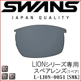 SWANS LION series Super lens L-LION-0051 polarized smoke ◆ swans fs3gm
