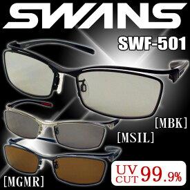 【アウトレット】スワンズ (SWANS) スポーツサングラス SWF-501 MBK MGMR MSIL メンズ 人気 偏光レンズ ゴルフ 【コンビニ受取対応商品】【メール便不可・宅配便配送】
