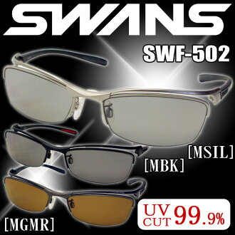 Swans sports sunglasses SWANS sunglasses SWF-502 MBK MGMR MSIL mens popular polarized lens
