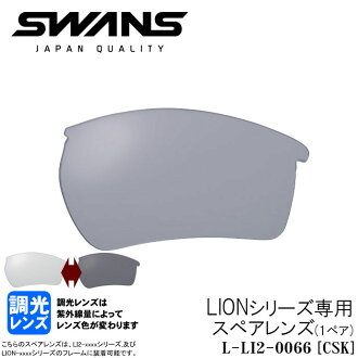 Spare lens L-LI2-0066 [CSK]-like light clear to smoke ◆ swans for exclusive use of the SWANS LION series