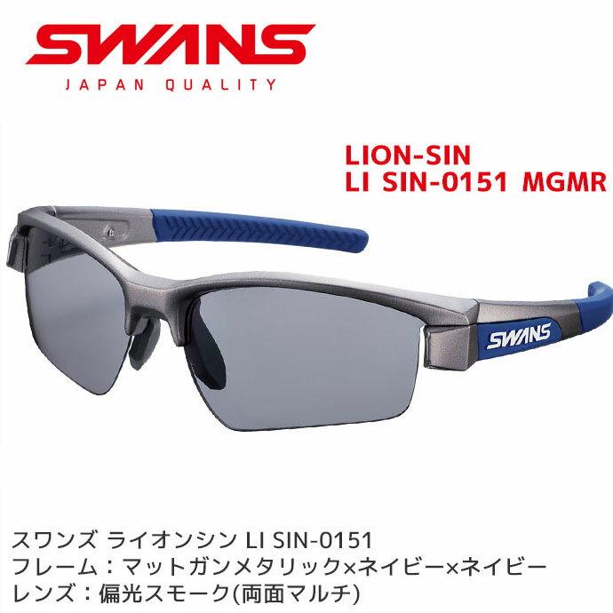 スワンズ (SWANS) スポーツサングラス LI SIN-0151 MGMR LION メンズ 人気 マルチコート 偏光レンズ【RCP】【楽天BOX・はこぽす】【コンビニ受取対応商品】【メール便不可・宅配便配送】