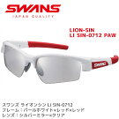 SWANSサングラスミラーレンズLIONSIN-MLISIN-0712[PAW]スワンズサングラス【楽ギフ_包装】【楽ギフ_のし】【RCP】